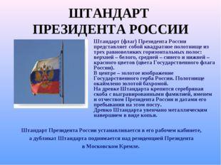 ШТАНДАРТ ПРЕЗИДЕНТА РОССИИ Штандарт (флаг) Президента России представляет соб