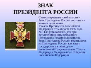 ЗНАК ПРЕЗИДЕНТА РОССИИ Символ президентской власти – Знак Президента России с