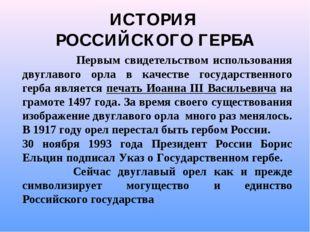 ИСТОРИЯ РОССИЙСКОГО ГЕРБА Первым свидетельством использования двуглавого орла