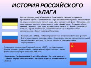 ИСТОРИЯ РОССИЙСКОГО ФЛАГА Русские цари при утверждении флага должны были счи