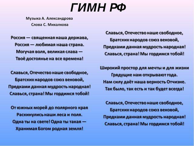 ГИМН РФ