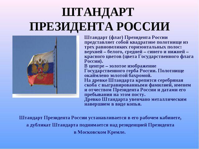 ШТАНДАРТ ПРЕЗИДЕНТА РОССИИ Штандарт (флаг) Президента России представляет соб...