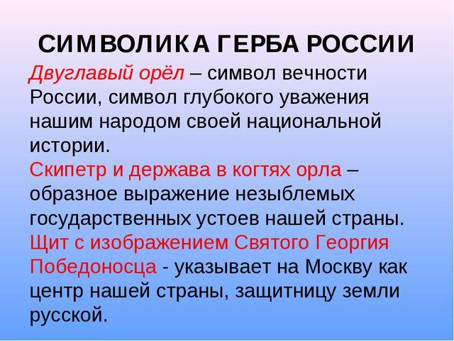 СИМВОЛИКА ГЕРБА РОССИИ Двуглавый орёл – символ вечности России, символ глубок...