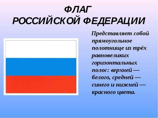ФЛАГ РОССИЙСКОЙ ФЕДЕРАЦИИ Представляет собой прямоугольное полотнище из трёх...