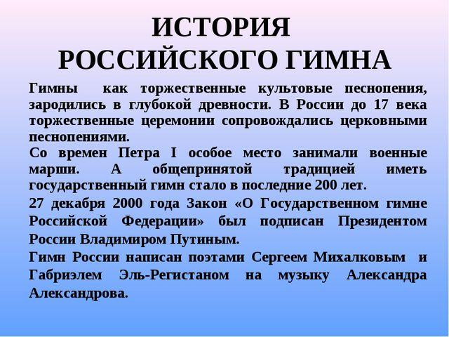 ИСТОРИЯ РОССИЙСКОГО ГИМНА Гимны как торжественные культовые песнопения, зарод...