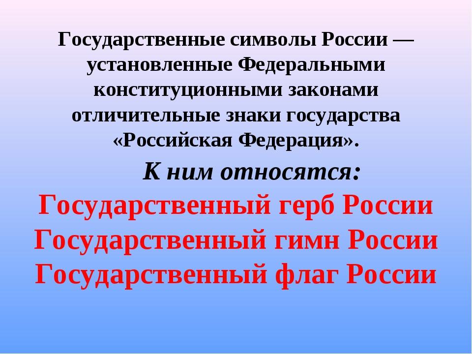 Государственные символы России — установленные Федеральными конституционными...
