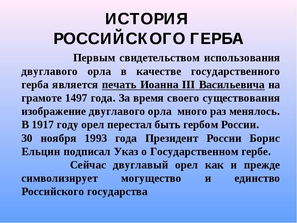 ИСТОРИЯ РОССИЙСКОГО ГЕРБА Первым свидетельством использования двуглавого орла...