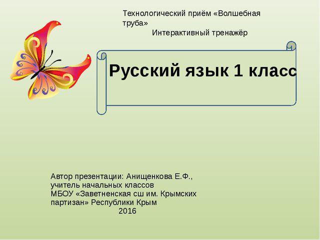 Технологический приём «Волшебная труба» Интерактивный тренажёр Русский язык...