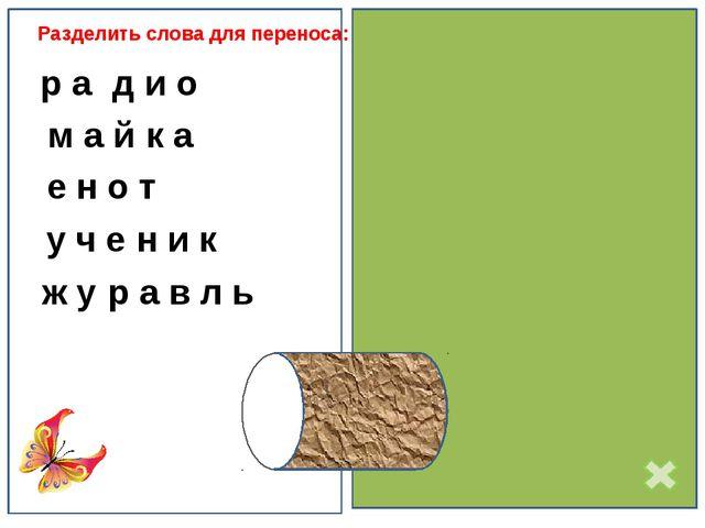 Разделить слова для переноса: р а- д и о м а й-к а е н о т у ч е-н и к ж у-р...