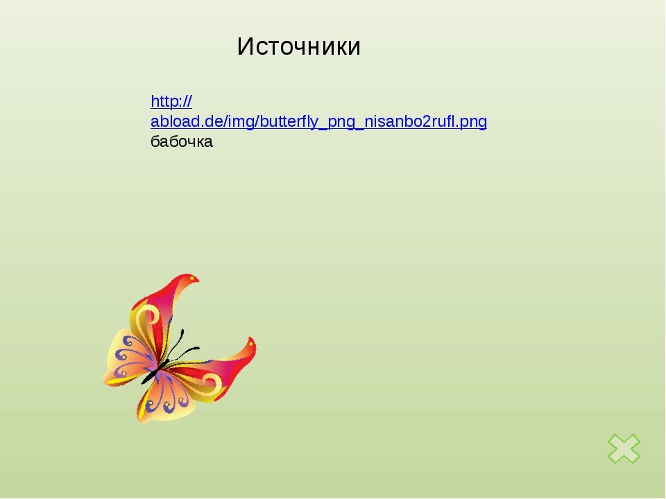 http://abload.de/img/butterfly_png_nisanbo2rufl.png бабочка Источники