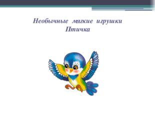 Необычные мягкие игрушки Птичка