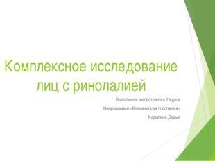 Комплексное исследование лиц с ринолалией Выполнила: магистрантка 2 курса Нап