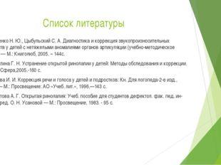 Список литературы 1. Григоренко Н. Ю., Цыбульский С. А. Диагностика и коррекц