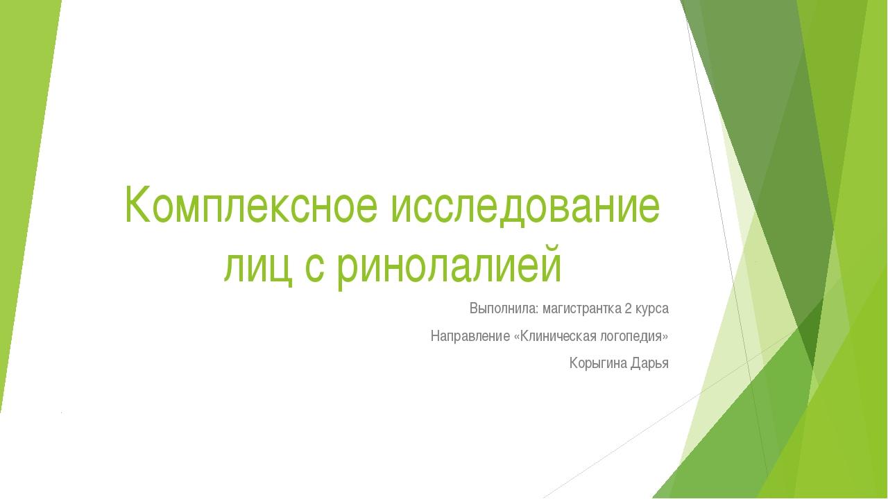 Комплексное исследование лиц с ринолалией Выполнила: магистрантка 2 курса Нап...