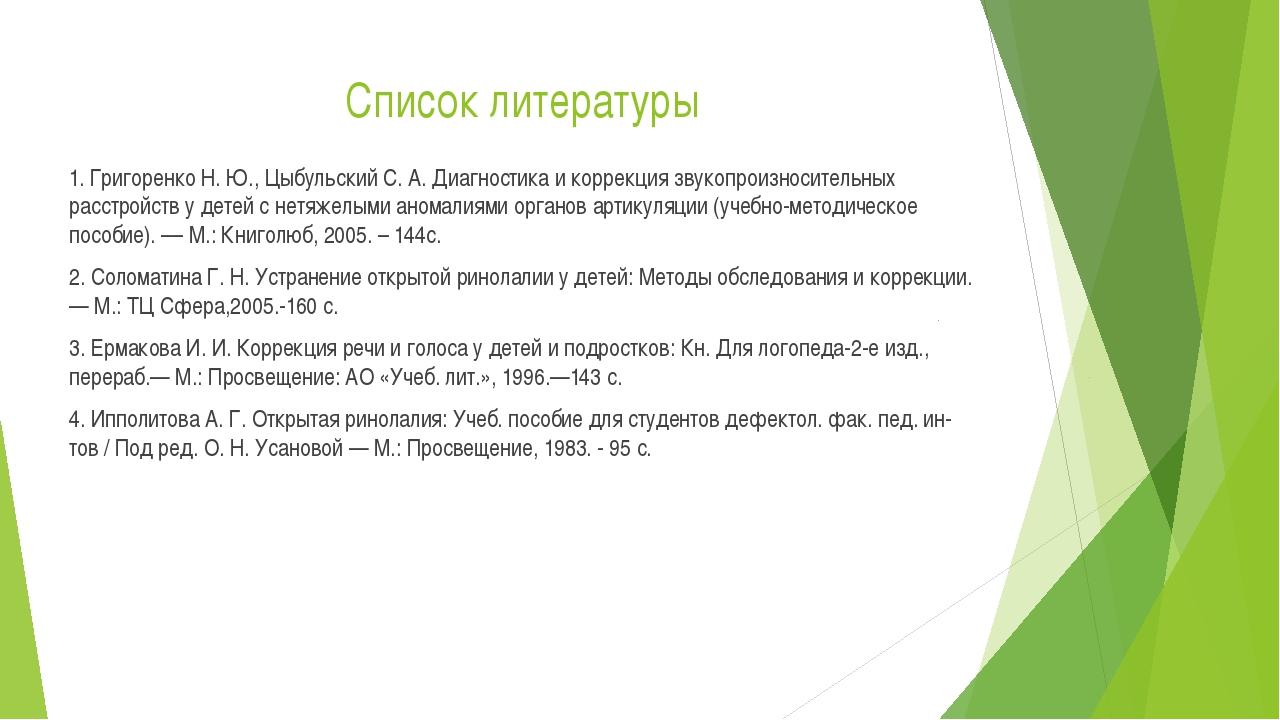 Список литературы 1. Григоренко Н. Ю., Цыбульский С. А. Диагностика и коррекц...