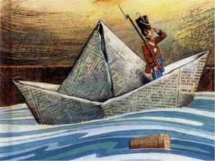 Бумажный кораблик Назови героя, потерявшего … Стойкий оловянный солдатик