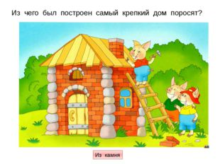 Из чего был построен самый крепкий дом поросят? Из камня