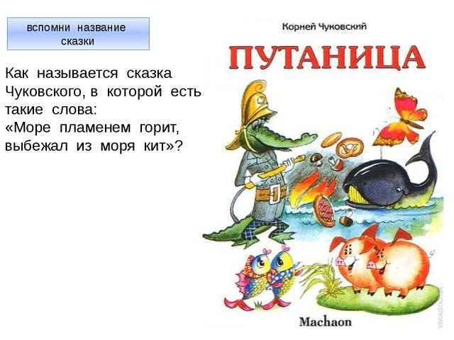 вспомни название сказки Как называется сказка Чуковского, в которой есть таки...