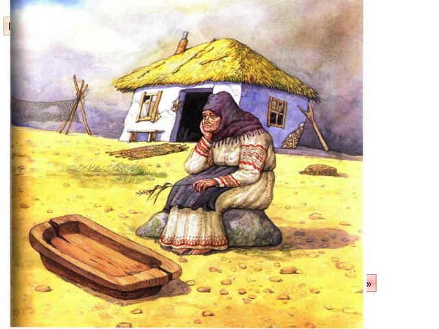 Старое, разбитое корыто Назови героя, потерявшего … Старуха из сказки А.С. Пу...