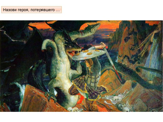 Голову Чудо – Юдо или Змей Горыныч, или его ещё называли Аспид Назови героя,...