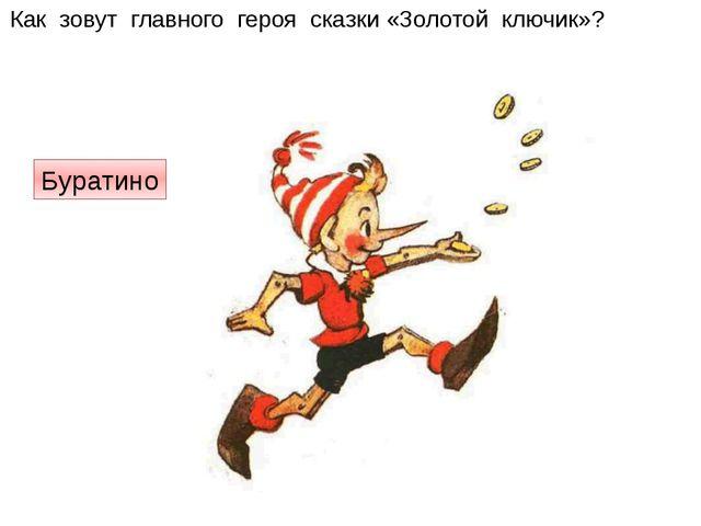 Как зовут главного героя сказки «Золотой ключик»? Буратино