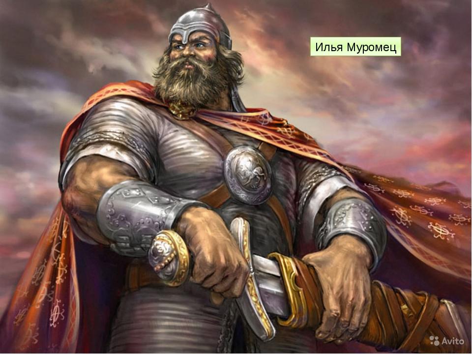Кто победил Соловья– разбойника? Илья Муромец