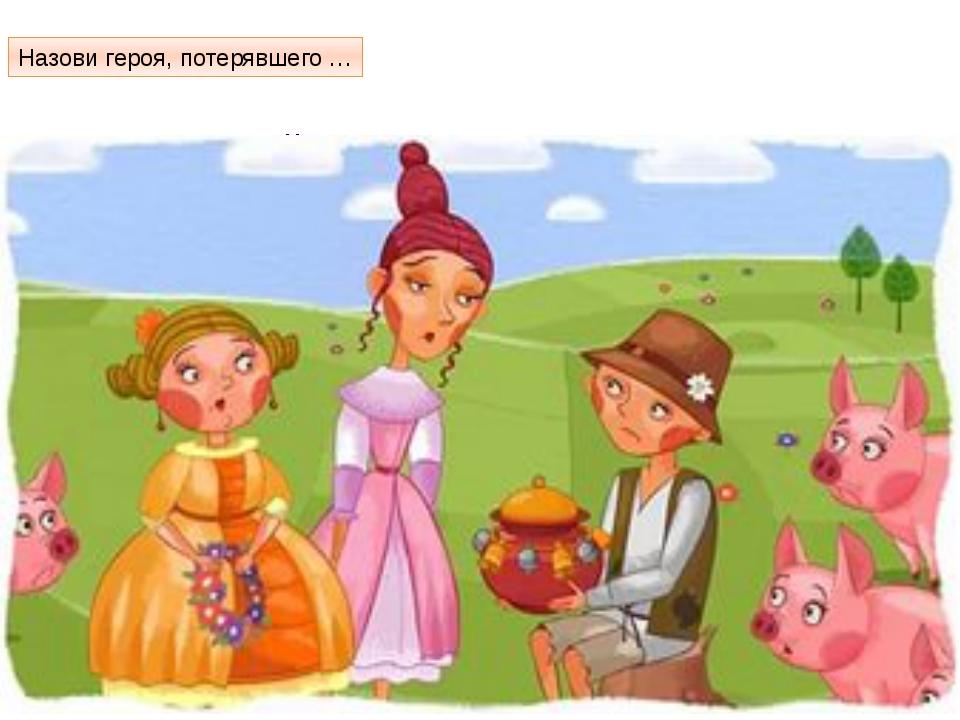 Музыкальный горшочек Принц – свинопас Назови героя, потерявшего …