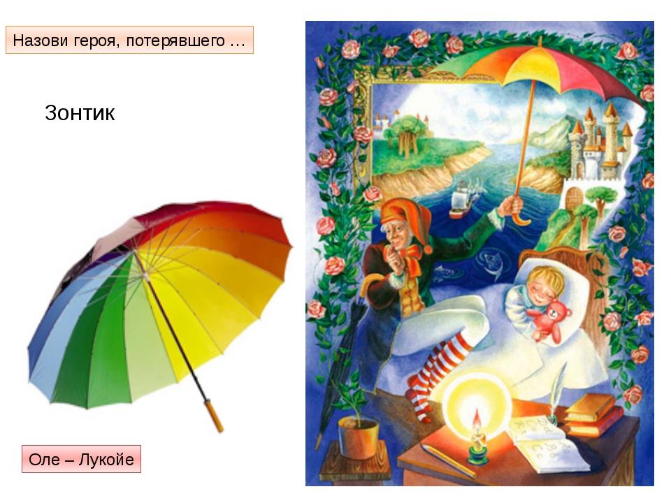 Зонтик Назови героя, потерявшего … Оле – Лукойе