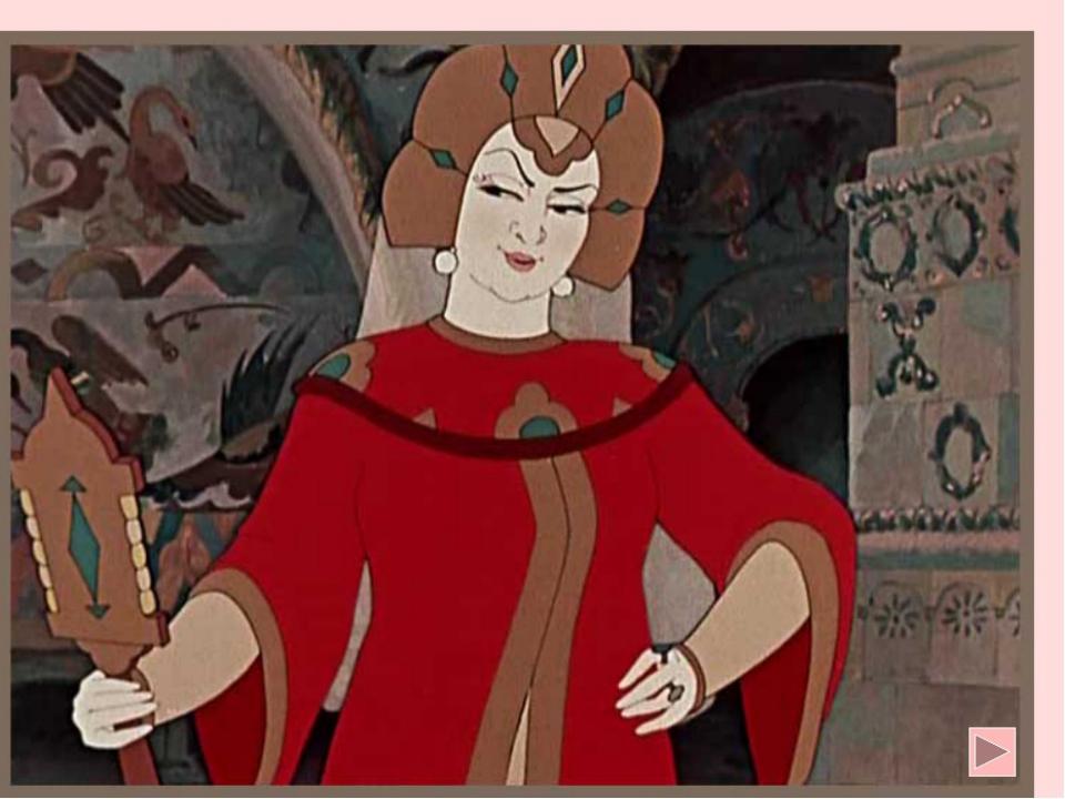 Мачеха – злая ведьма Назови героя, потерявшего …