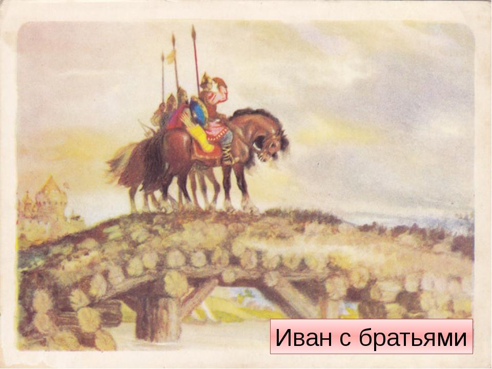вспомни название сказки и имена героев Кто отправился к реке Смородине, чтобы...