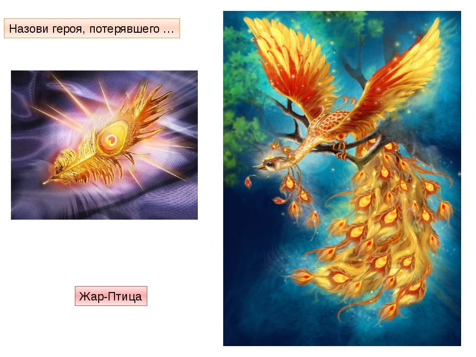 Жар-Птица Назови героя, потерявшего …