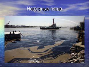 Нефтяные пятна