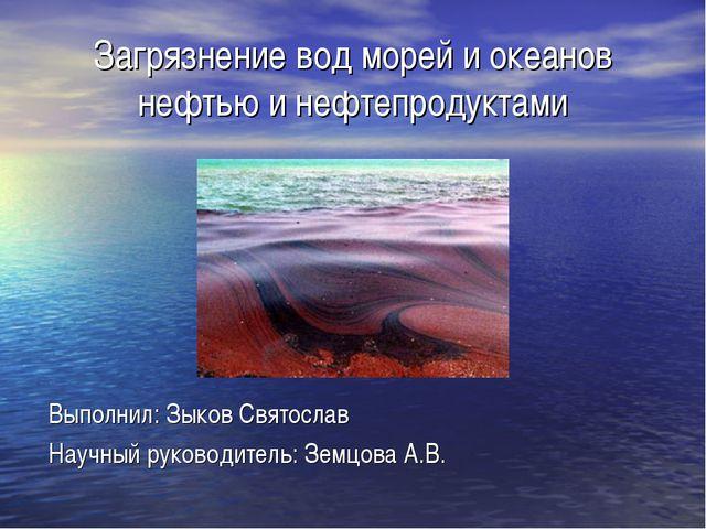 Загрязнение вод морей и океанов нефтью и нефтепродуктами  Выполнил: Зыков Св...