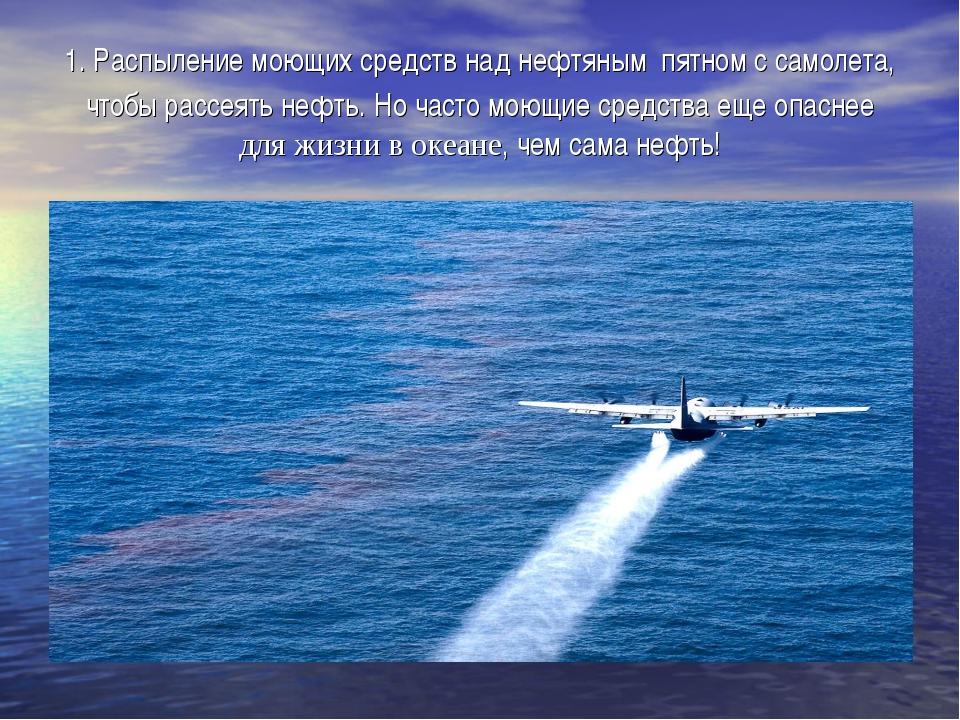 1. Распыление моющих средств над нефтяным пятном с самолета, чтобы рассеять н...