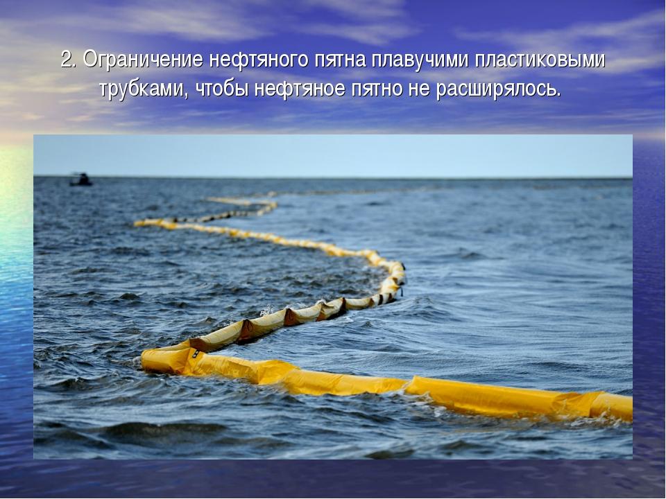 2. Ограничение нефтяного пятна плавучими пластиковыми трубками, чтобы нефтяно...