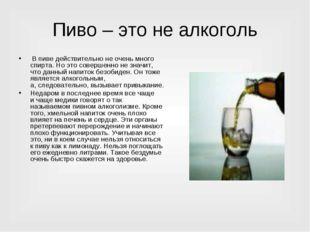 Пиво – это не алкоголь В пиве действительно неочень много спирта. Ноэто со