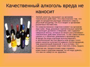 Качественный алкоголь вреда не наносит Любой алкоголь оказывает наорганизм т