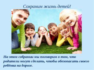 Сохраним жизнь детей! На этом собрании мы поговорим о том, что родители могут