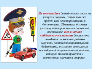 Не запугивайте детей опасностями на улицах и дорогах. Страх так же вреден, Ка