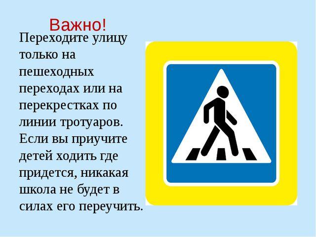 Переходите улицу только на пешеходных переходах или на перекрестках по линии...