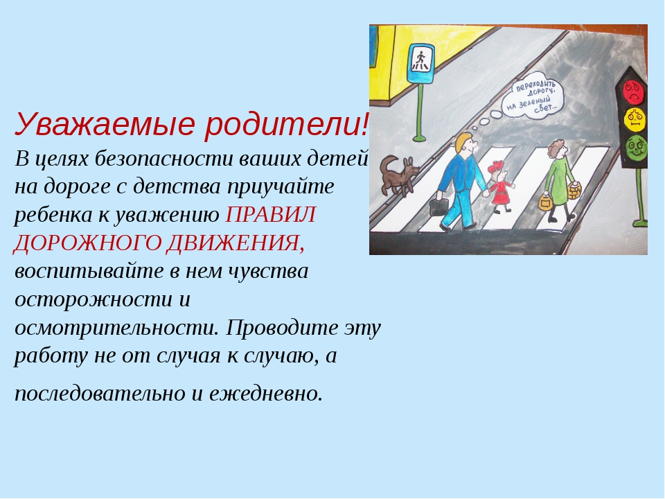 Уважаемые родители!!! В целях безопасности ваших детей на дороге с детства пр...