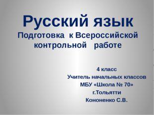 Русский язык Подготовка к Всероссийской контрольной работе 4 класс Учитель на