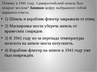 Почему в 1941 году Адмиралтейский шпиль был покрыт чехлом? Запиши цифру выбра