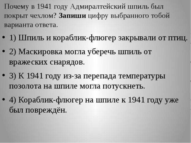Почему в 1941 году Адмиралтейский шпиль был покрыт чехлом? Запиши цифру выбра...