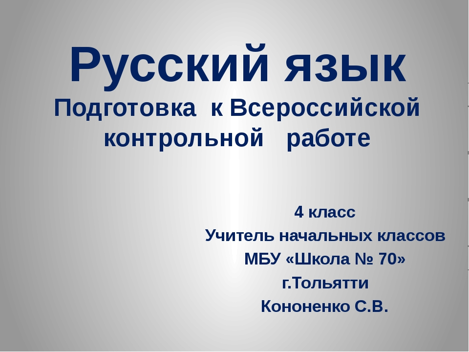 Русский язык Подготовка к Всероссийской контрольной работе 4 класс Учитель на...