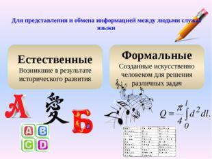 Для представления и обмена информацией между людьми служат языки Естественны
