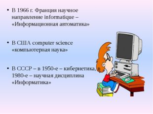 В 1966 г. Франция научное направление informatique – «Информационная автомати