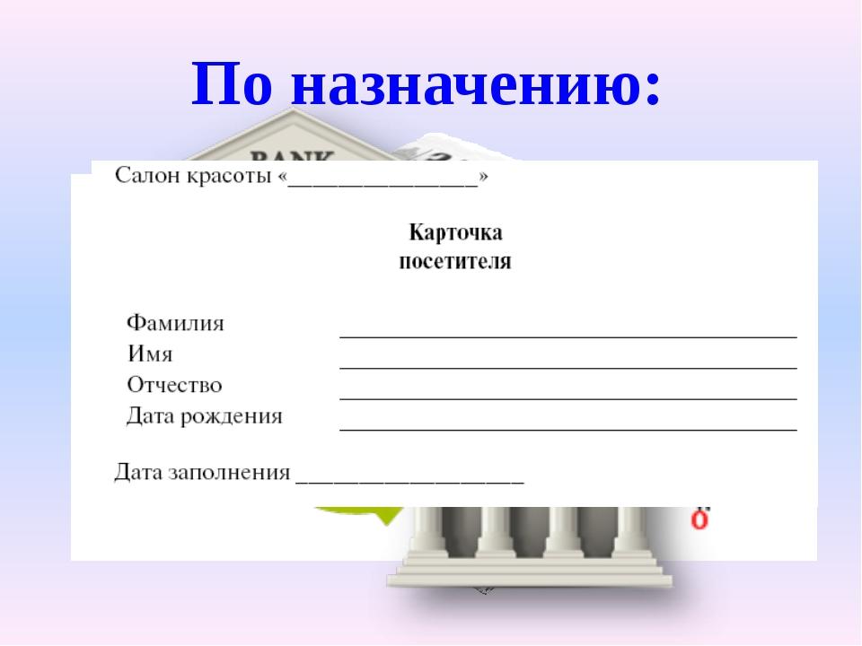 По назначению: