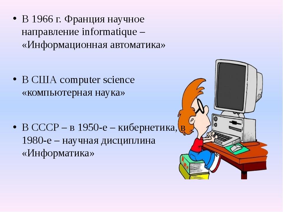 В 1966 г. Франция научное направление informatique – «Информационная автомати...