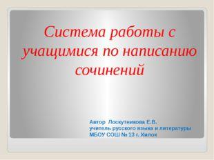 Система работы с учащимися по написанию сочинений Автор Лоскутникова Е.В. учи